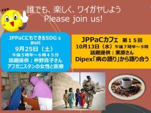誰でも楽しくワイガヤしよう!JPPaCカフェとJPPaCにもできるSDGs