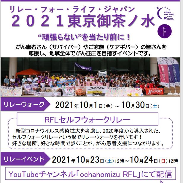 JPPaCはリレーフォーライフ東京御茶ノ水に参加中10月23日(土)、24日(日)